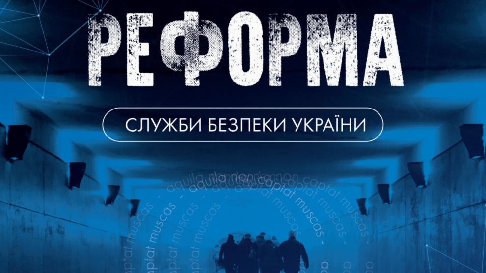 Реформа СБУ: міжнародний досвід – Центр досліджень армії, конверсії та  роззброєння